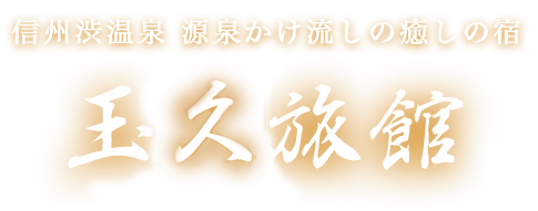 信州渋温泉 源泉かけ流しの癒しの宿 玉久旅館 公式サイト