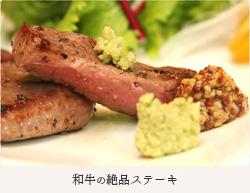 和牛の絶品ステーキ